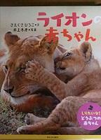 ライオンの赤ちゃん.jpg